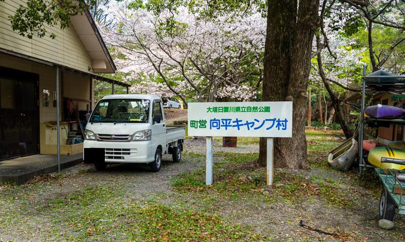 向平キャンプ村